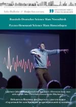 """IB-Special """"Science Slam Novosibirsk"""" 2014"""