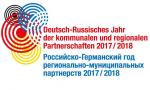 Российско-Германский Год регионально-муниципальных партнерств 2017/2018