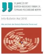 Инфо-Бюллетень № 2/2018