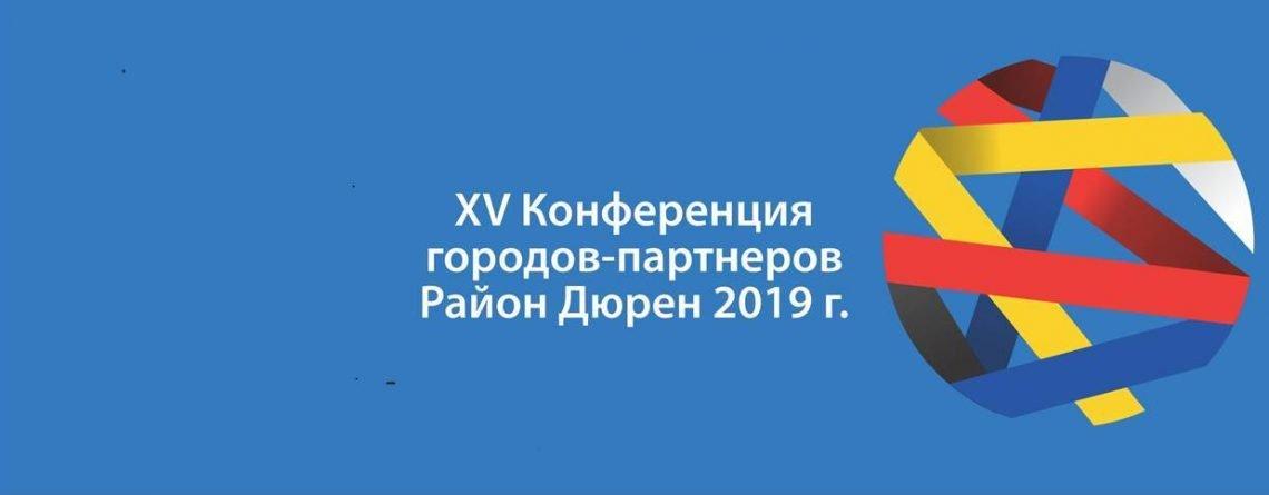 XV Конференция городов-партнеров России и Германии