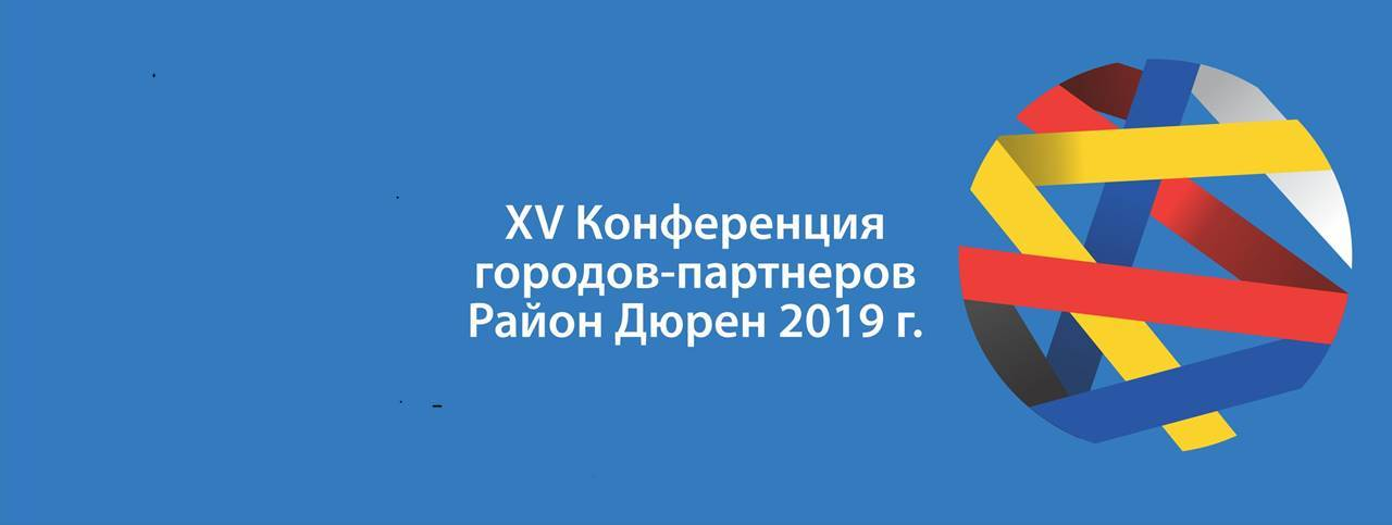XV-ая Конференция городов-партнеров России и Германии