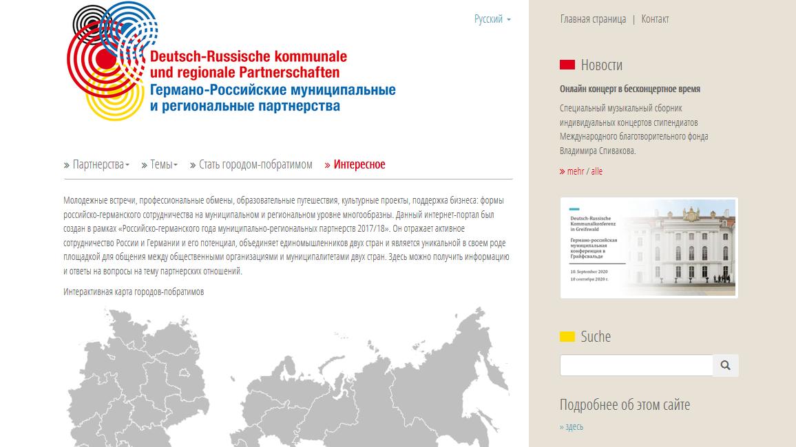 Erster russischsprachiger Beitrag der Partnerstädte Düren und Mytischtschi online!