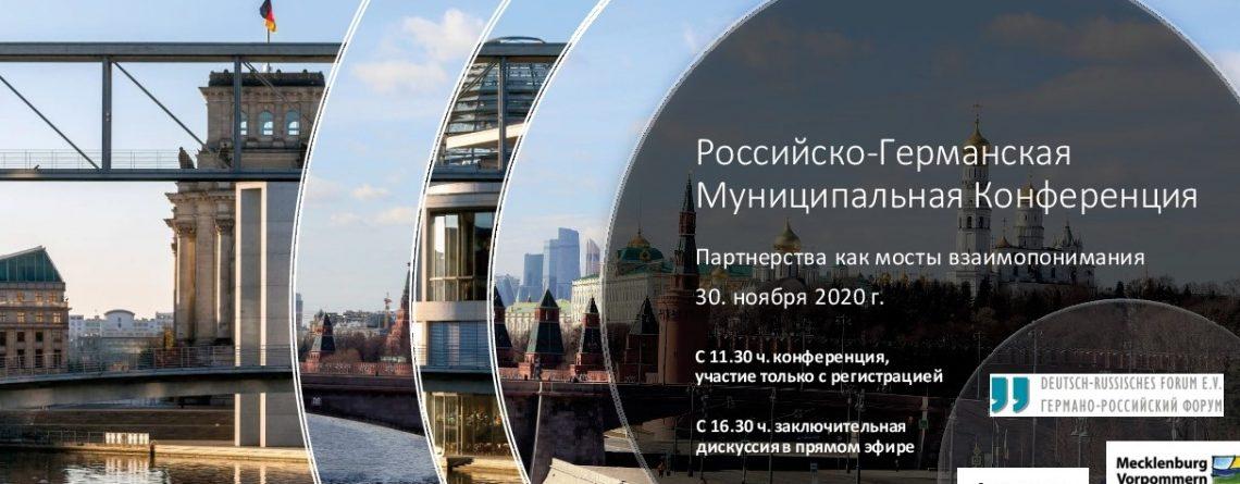 Российско-Германская муниципальная конференция 30 ноября 2020
