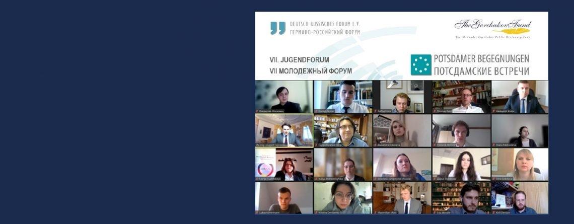 VII Молодежный форум «Потсдамских встреч»