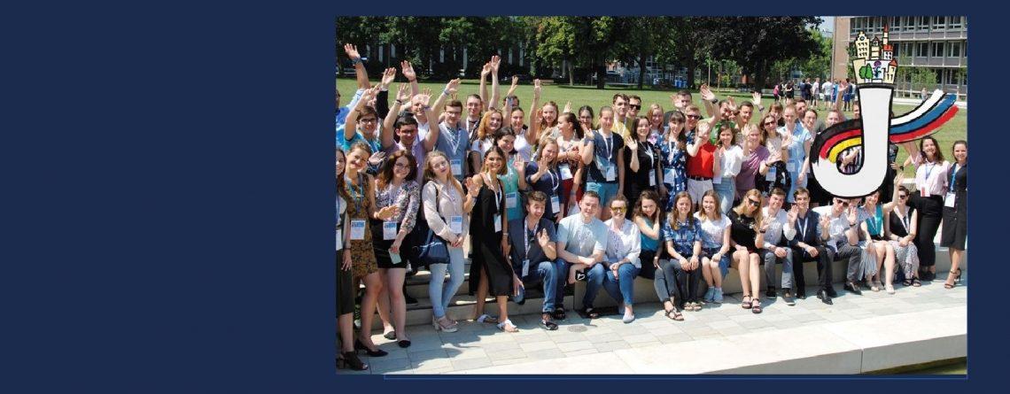 IV. Jugendforum der Deutsch-Russischen Städtepartnerschaften 2021